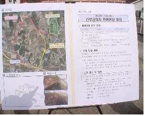 2015년 2월 용인시 간부공무원 현장민원체험(석실마을)